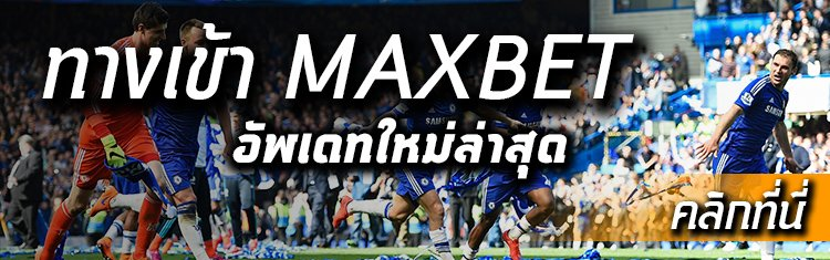 link-to-maxbetsports1