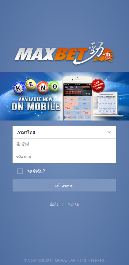 maxbet-mobile-phone-pic