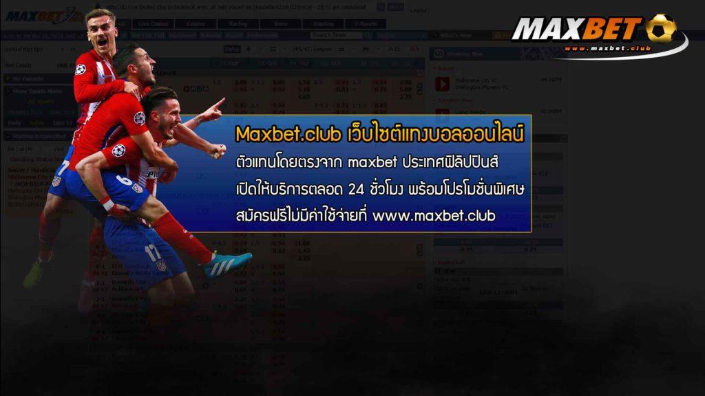 Maxbet.club เปิดให้บริการแทงบอลออนไลน์ 24 ชั่วโมง