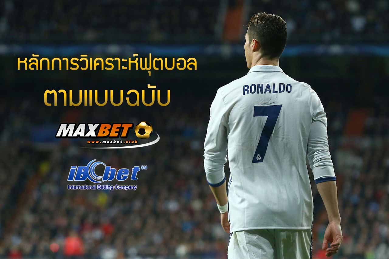 trick_football_betting_maxbetibcbet