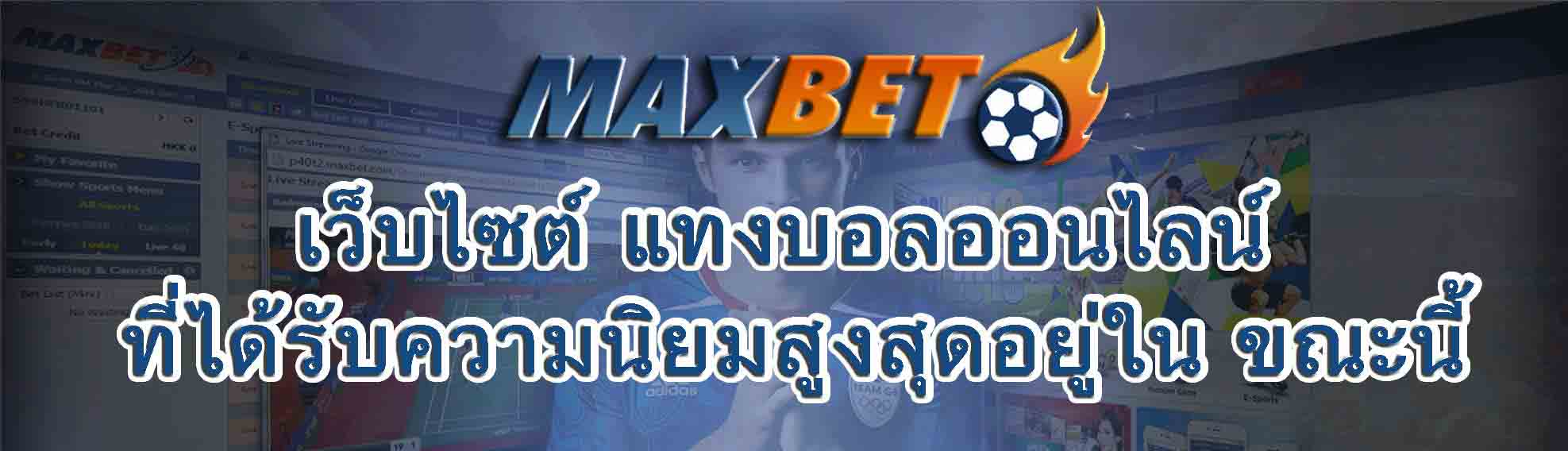 maxbet_betting_ibcbet_website
