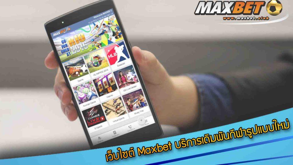 เว็บไซต์ Maxbet บริการเดิมพันกีฬารูปแบบใหม่