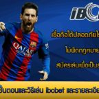 ibcbet-online-betting-truesport