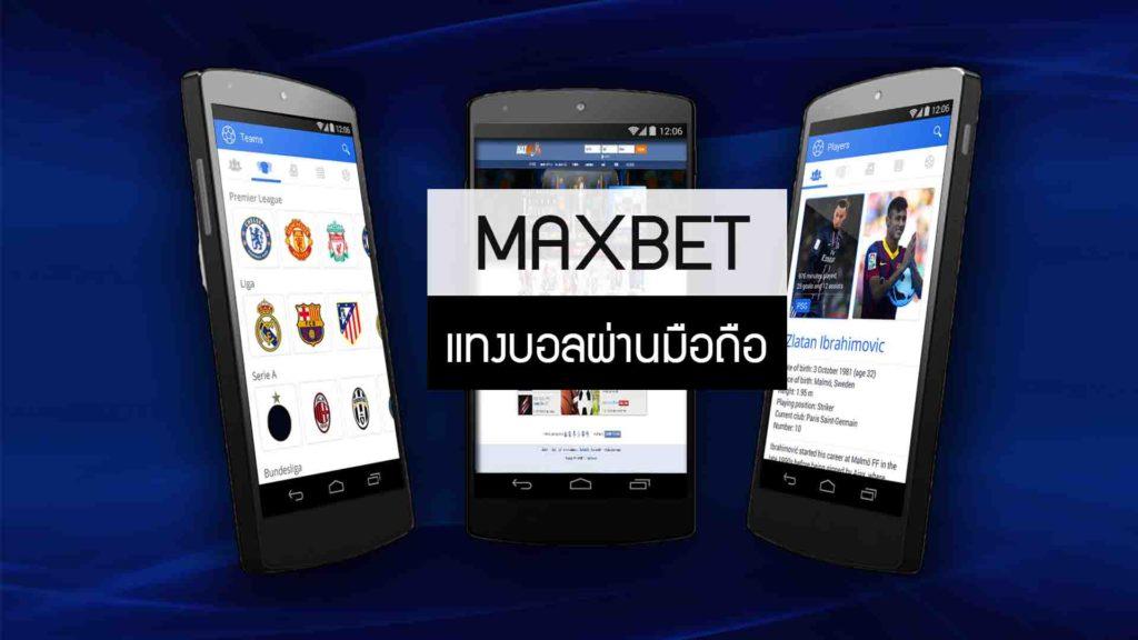 Maxbet บริการแทงบอลบนมือถือที่ดีที่สุด