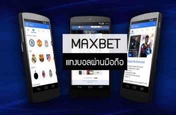 maxbet-mobile-sport-betting17