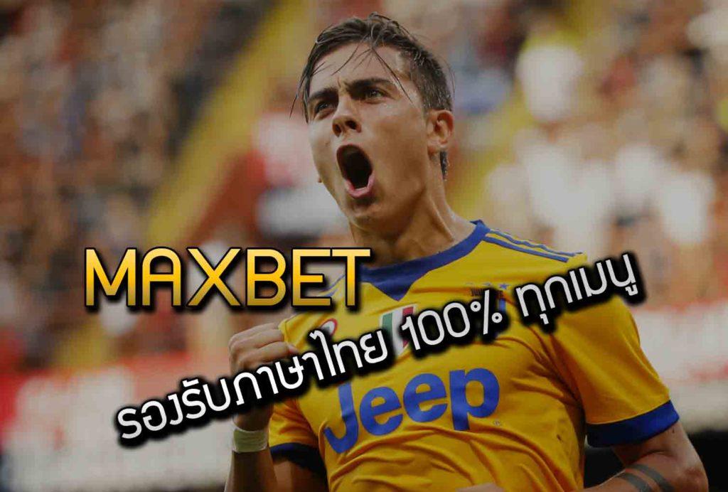 แทงบอลออนไลน์กับ Maxbet ด้วยเมนูภาษาไทย ช่วยให้ใช้งานง่ายขึ้น
