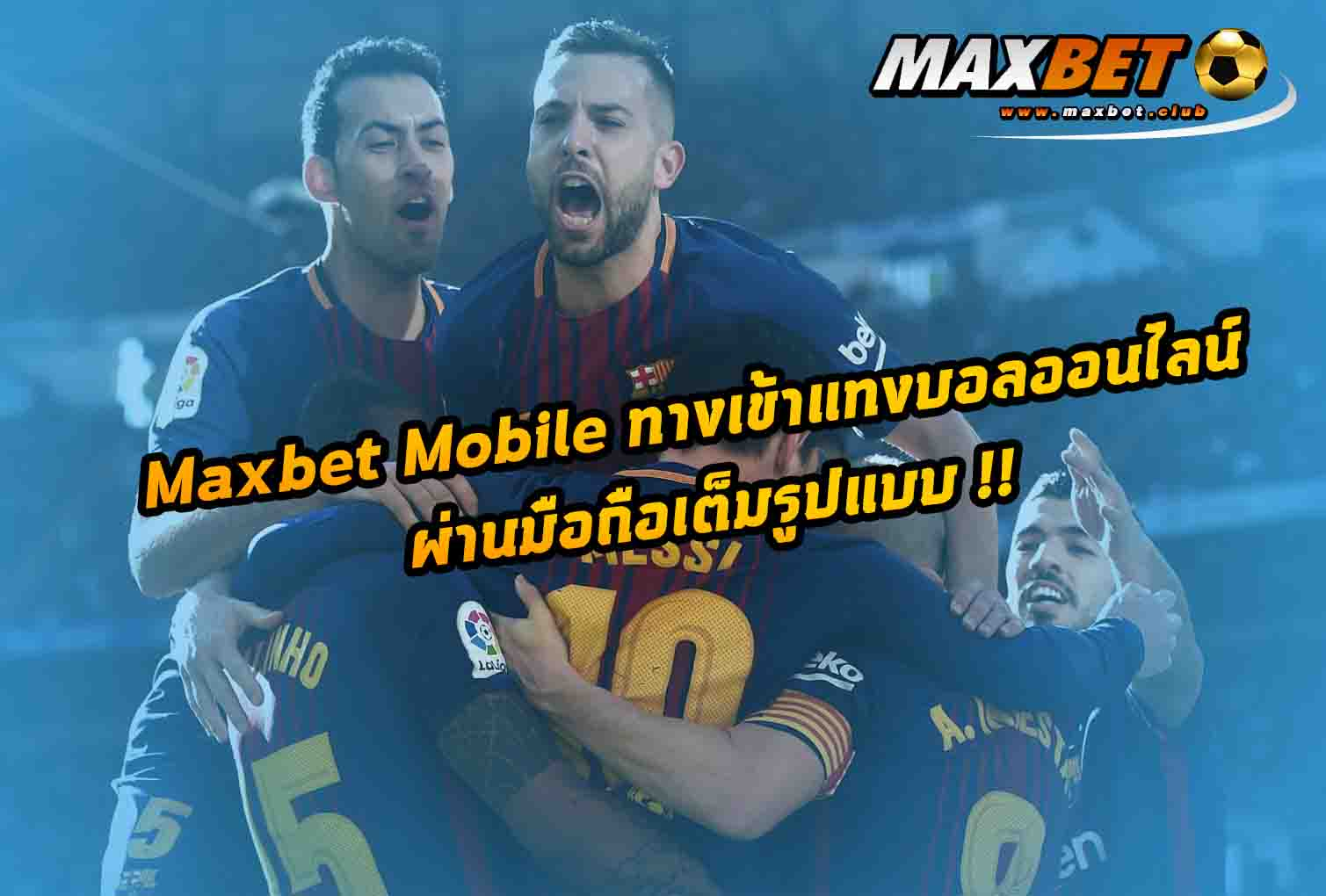 article-maxbet-mobile-link