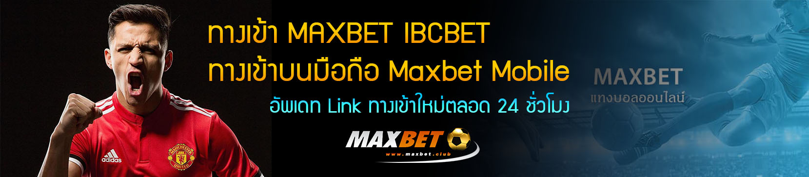 link-football-betting-in-maxbet