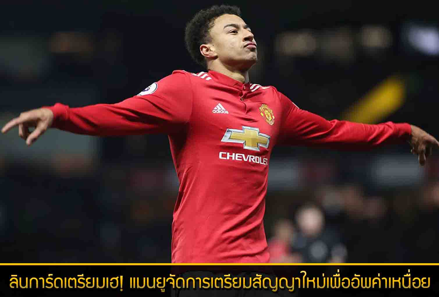lingard-up-tired-week