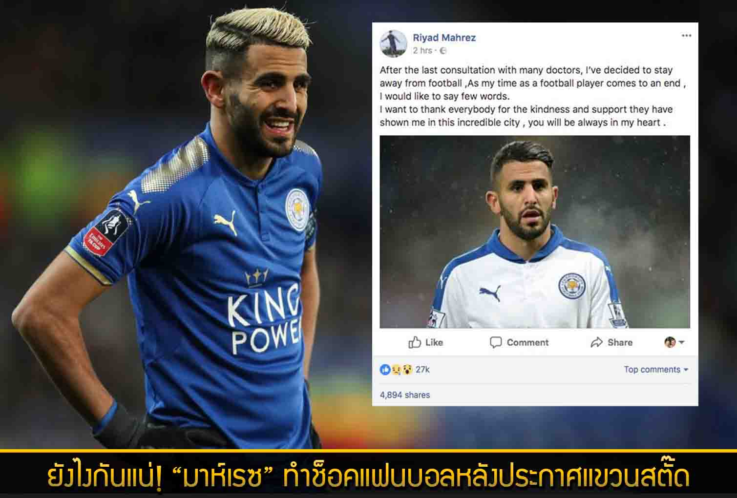 mahrez-stop-football-news