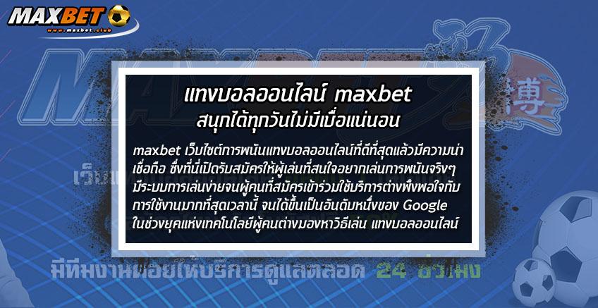แทงบอลออนไลน์ maxbet สนุกได้ทุกวันไม่มีเบื่อแน่นอน