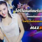 promotion-songkran-2018