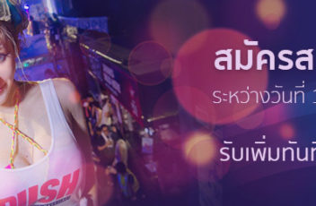 promotion-songkran-2018-2