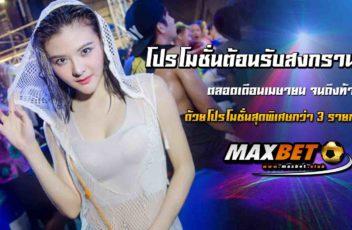promotion-songkran-2018