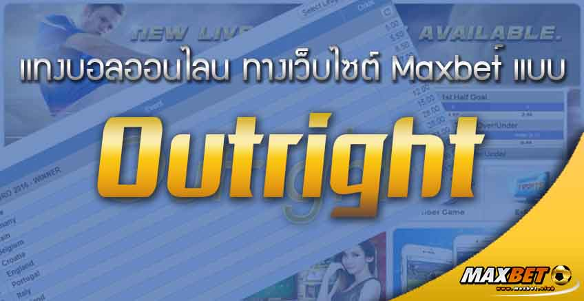Outright-betting-football-maxbet