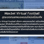 Virtual-Football-thumnail1