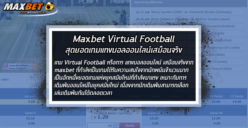 Maxbet Virtual Football สุดยอดเกมแทงบอลออนไลน์เสมือนจริง
