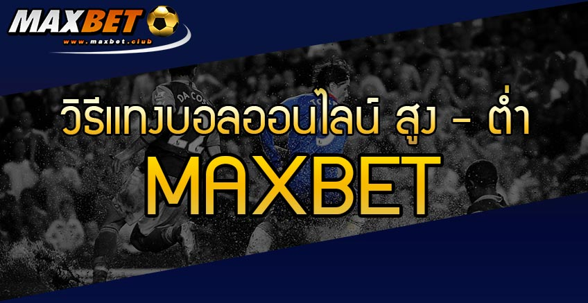 pic-head-maxbet-betting-over-under
