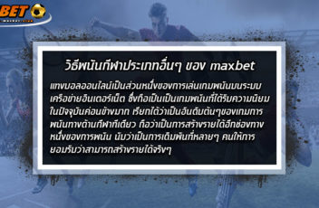 maxbet-sportsbooks-betting-other