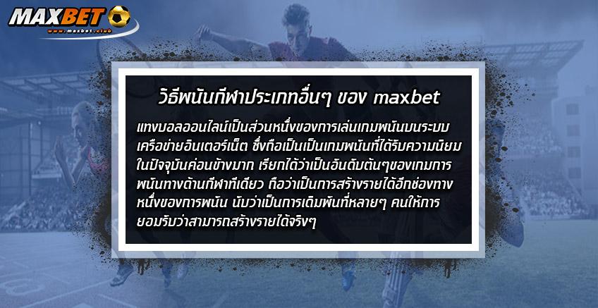 วิธีพนันกีฬาประเภทอื่นๆ ของ maxbet